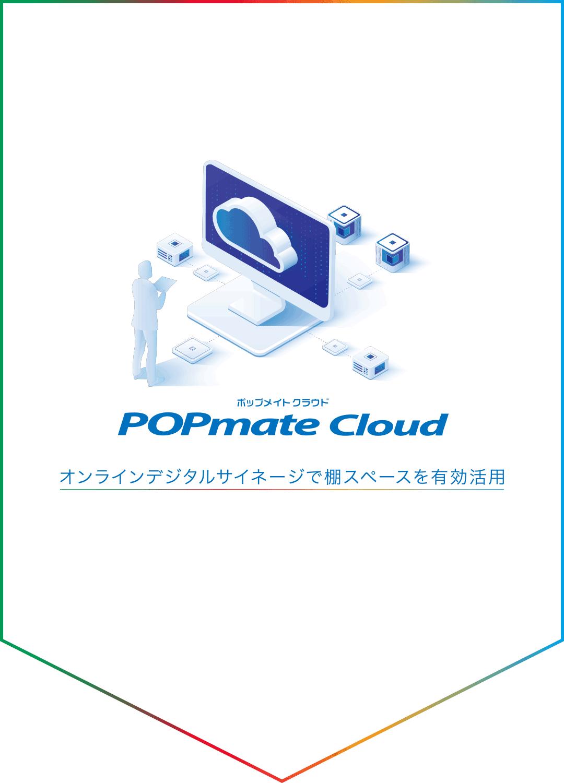 ポップメイトクラウド POPmate Cloud オンラインデジタルサイネージで棚スペースを有効活用